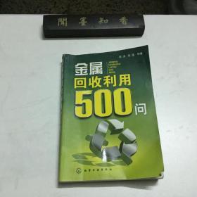 金属回收利用500问