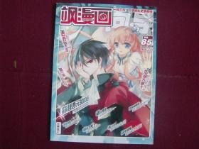 向导飒漫画2012年8月中 总第85期