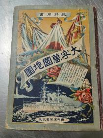 1901(明治三十四年版)16开精装本:教科用书·大字万国地图(日文原版彩色印刷)附手绘西藏沿边图略,和一封1970年边疆知情家书