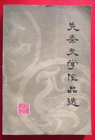 1980年《先秦文学作品选》