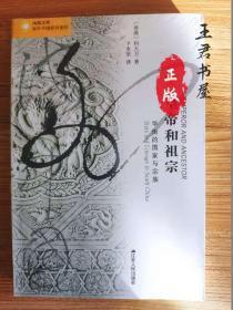 海外中国研究系列·皇帝和祖宗:华南的国家与宗族