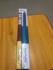 中国著名学术流派传承系列:沈氏女科六百年养生秘诀+自然会健康(两本合售)