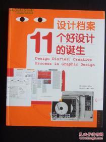设计档案 : 11个好设计的诞生