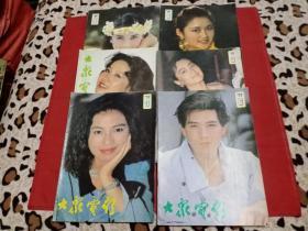 大众电影1989年(1—12期)