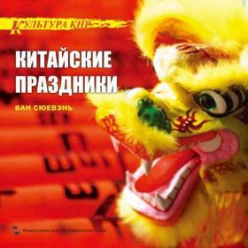 正版二手  中国文化系列丛书:中国文化·节日(俄文版)9787508530994