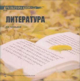 正版二手  中国文化系列丛书:中国文化·文学(俄文版)9787508531311