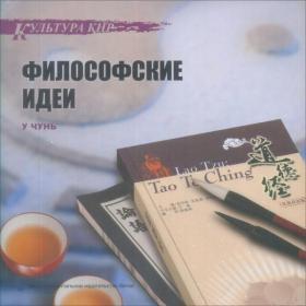 正版二手  中国文化系列丛书:中国文化·哲学思想(俄文版)9787508531229