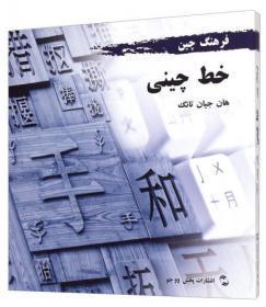 正版二手  中国文化系列丛书·中国文化·汉字(波斯语)9787508530987