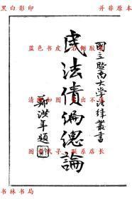 【复印件】民法债编总论-李谟 黄景柏-民国大东书局刊本