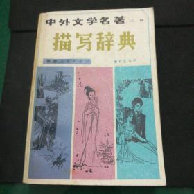 中外文学名著描写辞典上册,福建人民出版社32开466页