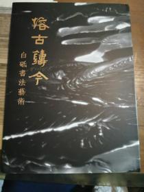 熔古铸今—白砥书法艺术