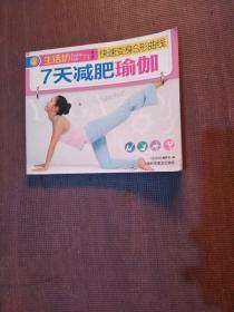 7天减肥瑜伽