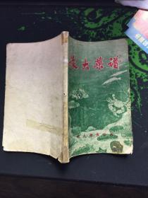 旅大菜谱(烹饪技术教材,菜谱第一辑)