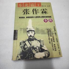 张作霖:东北王