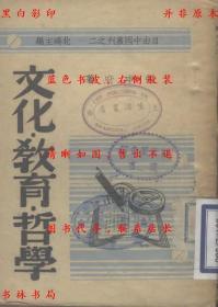 【复印件】文化 教育 哲学-张申府-民国生活书店刊本