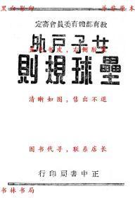 【复印件】女子户外垒球规则-教育部体育委员会-民国正中书局刊本