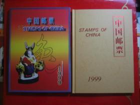 中国邮票  1999年邮票年册(不含民族大团结票)