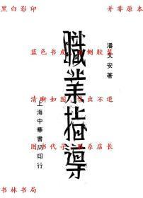 【复印件】职业指导-潘文安-民国中华书局刊本