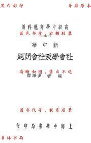 【复印件】社会学及社会问题-卜愈之-民国中华书局刊本