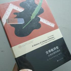 当代学术棱镜译丛·文学批评史:从柏拉图到现在