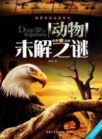 正版二手  探索发现阅读系列:动物未解之谜  9787531845492