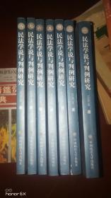 民法学说与判例研究1.2.4.5.6.7.8册,7本合售H