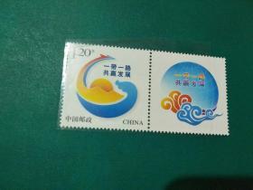 一带一路共赢发展个性化邮票