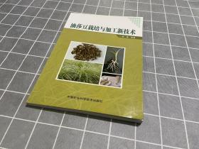 油莎豆栽培与加工新技术