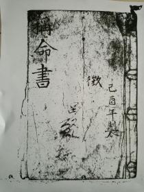 清代木刻算命称命书复印件。