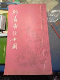 中国画中国传统线描资料 邱寿喦仕女图 上海书画出版社1987年1印·(私藏品佳