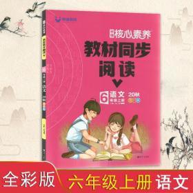 学缘核心素养教材同步阅读:语文(六年级上册20秋全彩版)