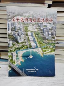 深圳市宝安区街道社区地图册(2009年版)