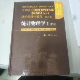 统计物理学 I 理论物理学教程 第五版 朗道 第五卷