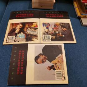 中国民间美术丛书 绝活儿 凤凰纸扎/合阳面花/安顺地戏脸子 3册合售