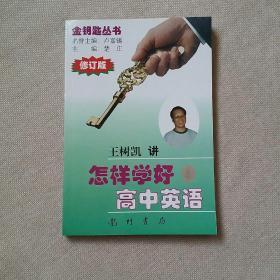 金钥匙丛书:怎样学好高中英语 修订版
