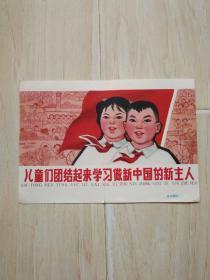 儿童们团结起来学习做新中国的新新人(上边有大口子)