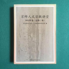 京师人文宗教讲堂2013年卷(总第三卷)