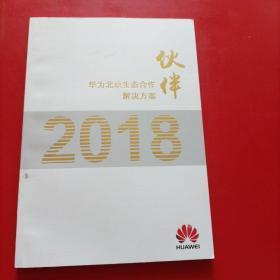 华为北京生态合作伙伴解决方案2018