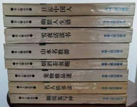 名人笔丛书(全八册):且说中国人,幽默人生语,雪夜话读书,山水名胜游,烟酒茶食趣,宠物雅品迷,名人轶事录,聊侃鬼与神