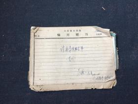50-60年代 山东省立医院  诊疗常用报告单  装订一本 乐清名医朱薇薇备用