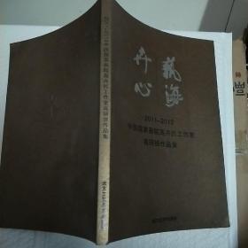2011-2012中国国家画院高卉民工作室高研班作品集