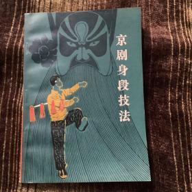 京剧身段技法