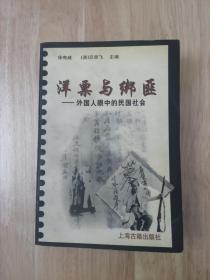 洋票与绑匪(外国人眼中的民国社会)1998年一版一印  仅印5000册  黑白插图  正版私藏  23张实物照片