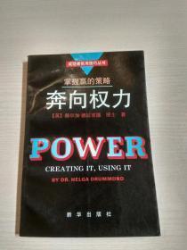奔向权力:掌握赢的策略