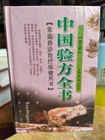 中国验方全书(家庭自诊自疗保健用书)