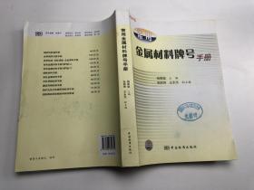 常用金属材料牌号手册