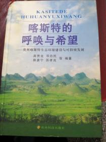 喀斯特的呼唤与希望:贵州喀斯特生态环境建设与可持续发展