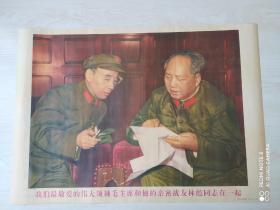 文革时期:毛主席和林彪在一起宣传画