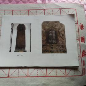 回流褚遂良《大唐三藏圣教序》拓片与碑刻对比,散页。30厘米43厘米0.7厘米