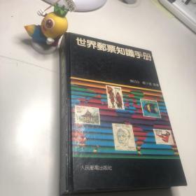 世界邮票知识手册 精装